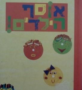 אוסף הילדים 170 השירים שגדלנות עליהם