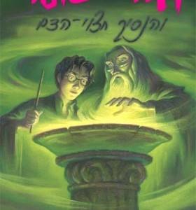 הארי פוטר והנסיך חצוי הדם