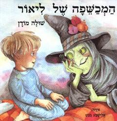המכשפה של ליאור
