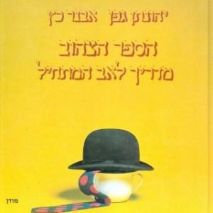 הספר הצהוב מדריך לאב התחיל יהנתן גפן