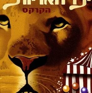 ילד האריות הקרקס
