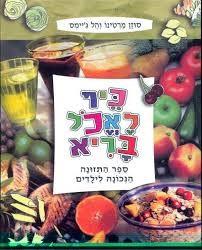 כיף לאכל בריא ספר התזונה הנכונה לילדים