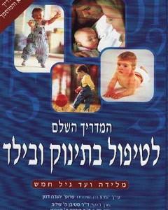 מדריך השלם לטיפול בתינוק ובילד מלידה ועד גיל 5