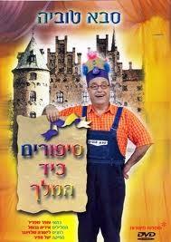 סבא טוביה סיפורים כיד המלך