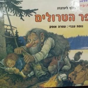 ספר הטרולים
