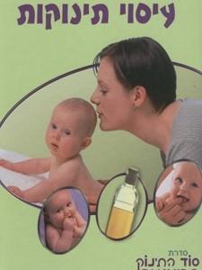 עיסוי לתינוקות (2)
