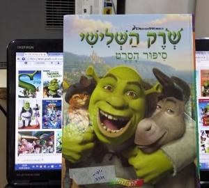 שרק השלישי סיפור הסרט  עברית