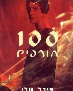 100 חורפים