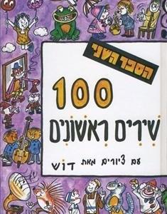 100 שירים ראשונים הספר השני