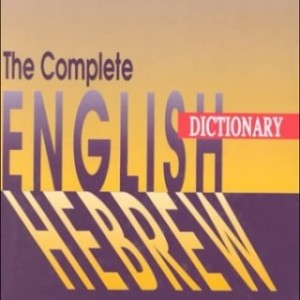the complete English Hebrew