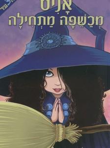 אניס מכשפה מתחילה