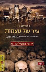 עיר של עצמות בני הנפילים