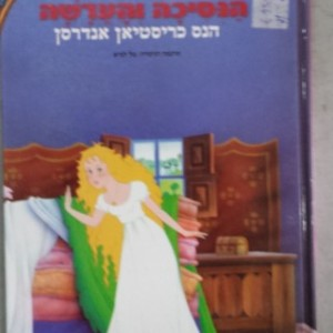הנסיכה והעדשה ספרי מופת בחרוזים