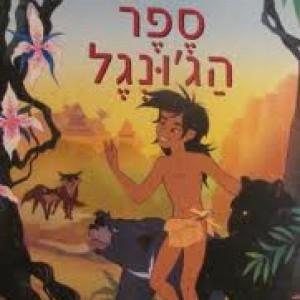 אגדות בחרוזים ספר הגונגל