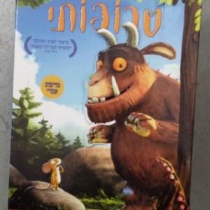 טרופותי dvd