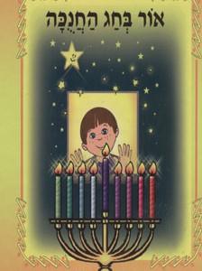 אור בחג החנכה