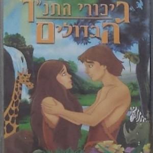 גיבורי התנך לילדים אדם וחוה