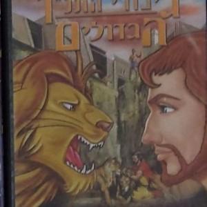 גיבורי התנך לילדים דניאל בגוב אריות