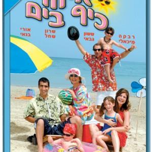 איזה כיף בים dvd