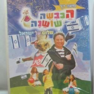 הכבשה שושנה dvd
