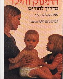 התינוק והילד מדריך להורים
