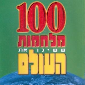 100 מלחמות ששינו את העולם