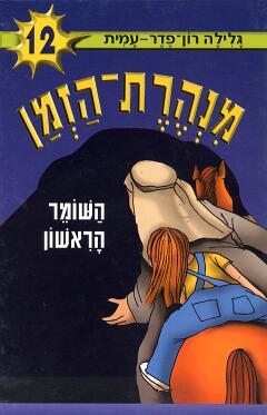 sefer-minheret-hazman-12