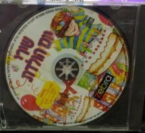 disc-shireyyomhuledet