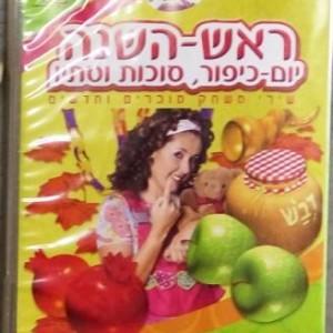 dvd-rosh-hashana-michal-tsafir