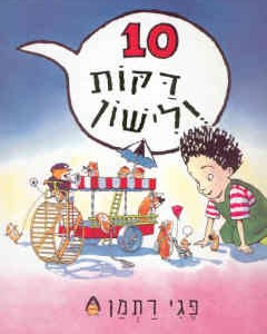 sefer-10-dakot-velishon