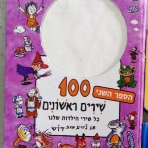 sefer-100-shirim-rishonim-hasfer-hasheni-1