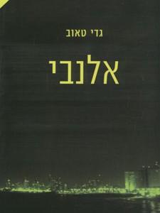 sefer-giditaub-alenbi