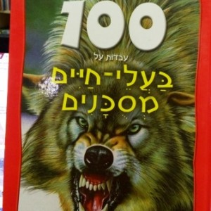 sefer-100-uvdot-al-baaley-haim-mesukanim
