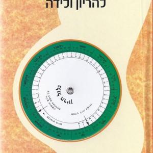 sefer-hamadrich-hisraeli-leherayon-veleyda-2006