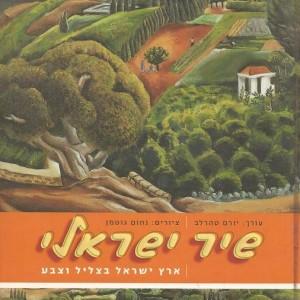sefer-shir-israeli-ere-israel-betzlil-vatzeva