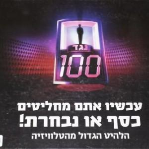 m-k-1-neged-100