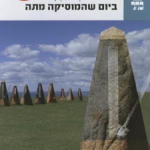 sefer-beyom-shamusika-meta