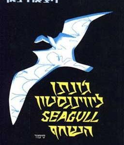 sefer-hashachaf