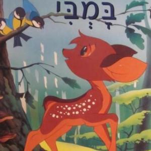 sefer-agadot-bechruzim-bambi