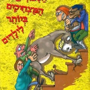 sefer-hasipurim-hachi-matzchikim-beyoter