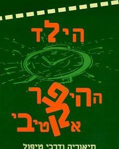sefer-hayelled-hahiper-aktivi