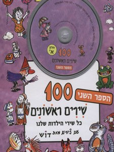 sefer-100-shirim-rishonim-sefer-sheni