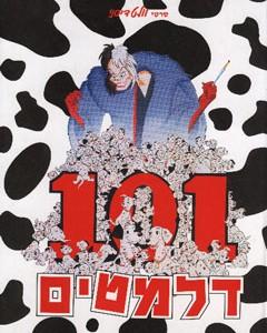 sefer-101-dalamatim