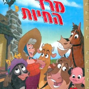 sefer-mered-hayot
