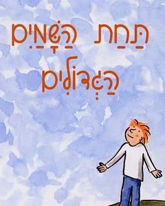 sefer-tachat-hashamaim-hagdolim