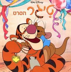 sefer-tiger-haseret